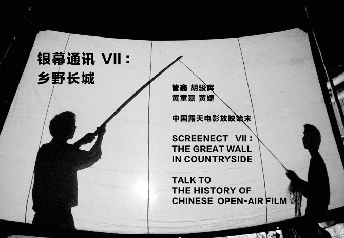 Screenect VII: The Great Wall InCountryside