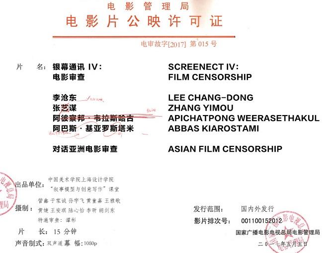 Screenect IV: FilmCensorship